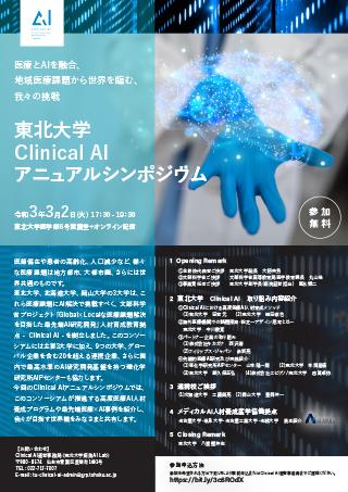 3月2日(火)、Clinical AIアニュアルシンポジウムを開催します。